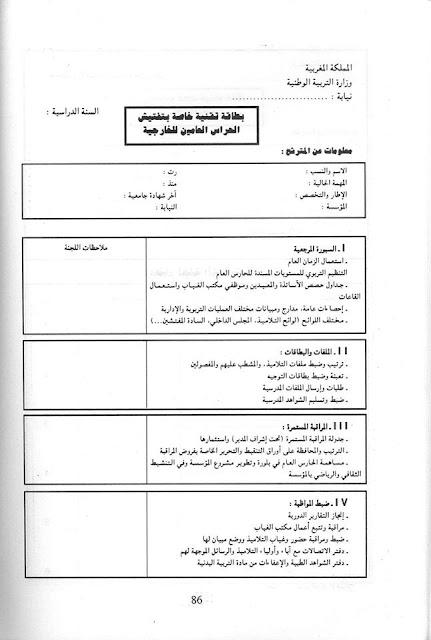 بطاقة تقنية خاصة بتفتش الحراسة العامة للخارجية بمؤسسات التعليم الثانوي .