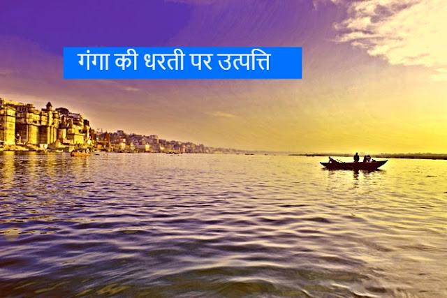 विंध्यगिरि के उत्तर भाग में इन्हें भगीरथी गंगा कहते हैं और दक्षिण में गौतमी गंगा (गोदावरी) कहते हैं।