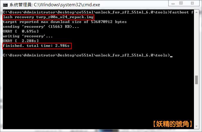 Image%2B019 - 【圖文教學】Asus ZE551ML/ZE550ML Android 6.0 Root 懶人包,簡單風險低!