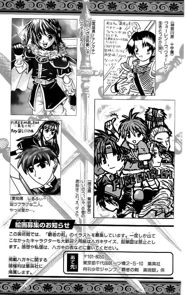 Fire Emblem - Hasha no Tsurugi chap 020 trang 49