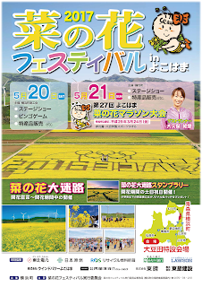 Canola Festival in Yokohama 2017 poster 平成29年 菜の花フェスティバルinよこはま ポスター Nanohana 横浜町