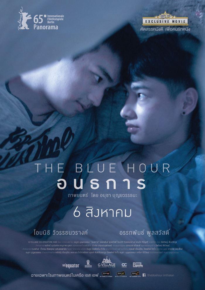 In Thai cinemas: The Blue Hour, Joe Hua Tangmo