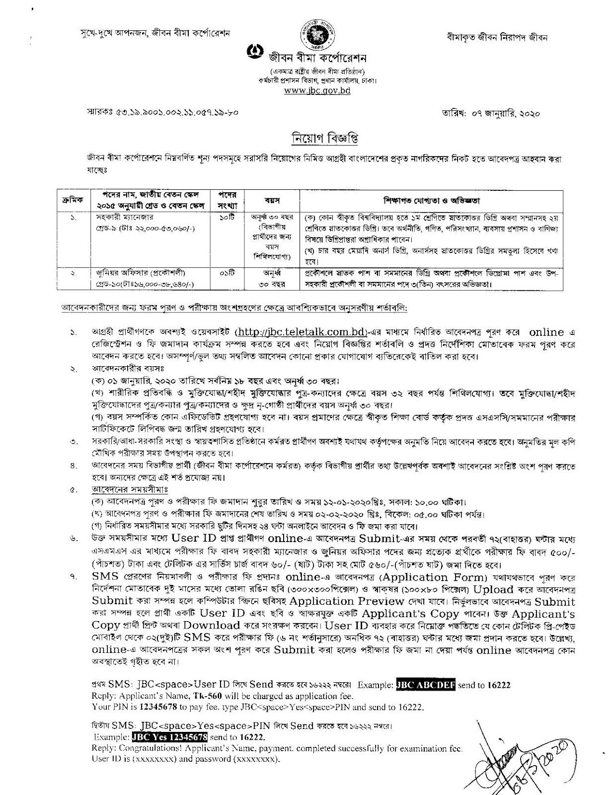 জীবন বীমা কর্পোরেশন নিয়োগ বিজ্ঞপ্তি ২০২০ / জীবন বীমা কর্পোরেশন নিয়োগ বিজ্ঞপ্তি 2020 / জীবন বীমা কর্পোরেশন নিয়োগ বিজ্ঞপ্তি