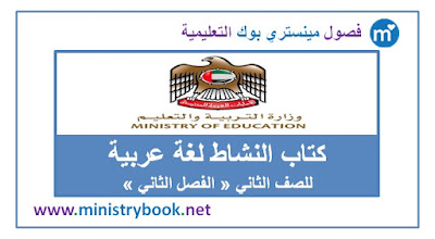 كتاب النشاط لغة عربية للصف الثاني فصل ثاني 2019-2020-2021