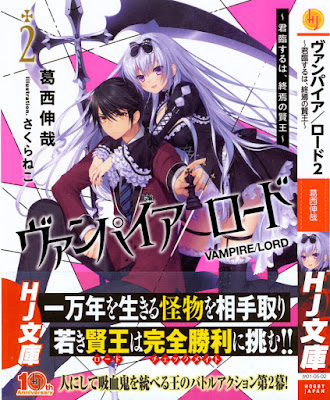 [Novel] ヴァンパイア/ロード 第01-02巻 [Vampire lord Shuuen Vol 01-02] Raw Download
