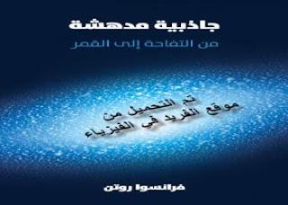 كتاب جاذبية مدهشة فيزياء
