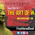 THE COMPLETE ART OF WAR  SUN TZU