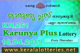"""Keralalotteries.net, """"kerala lottery result 18 04 2019 karunya plus kn 260"""", karunya plus today result : 18-04-2019 karunya plus lottery kn-260, kerala lottery result 18-04-2019, karunya plus lottery results, kerala lottery result today karunya plus, karunya plus lottery result, kerala lottery result karunya plus today, kerala lottery karunya plus today result, karunya plus kerala lottery result, karunya plus lottery kn.261results 18-04-2019, karunya plus lottery kn 260, live karunya plus lottery kn-260, karunya plus lottery, kerala lottery today result karunya plus, karunya plus lottery (kn-260) 18/04/2019, today karunya plus lottery result, karunya plus lottery today result, karunya plus lottery results today, today kerala lottery result karunya plus, kerala lottery results today karunya plus 18 04 19, karunya plus lottery today, today lottery result karunya plus 18-04-19, karunya plus lottery result today 18.04.2019, kerala lottery result live, kerala lottery bumper result, kerala lottery result yesterday, kerala lottery result today, kerala online lottery results, kerala lottery draw, kerala lottery results, kerala state lottery today, kerala lottare, kerala lottery result, lottery today, kerala lottery today draw result, kerala lottery online purchase, kerala lottery, kl result,  yesterday lottery results, lotteries results, keralalotteries, kerala lottery, keralalotteryresult, kerala lottery result, kerala lottery result live, kerala lottery today, kerala lottery result today, kerala lottery results today, today kerala lottery result, kerala lottery ticket pictures, kerala samsthana bhagyakuri about kerala lottery about-kerala-lottery"""