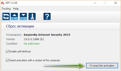 تفعيل kaspersky interent security 2019