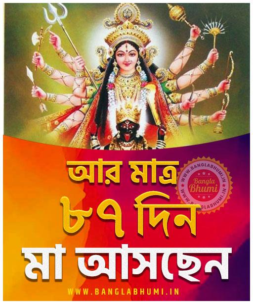 Maa Asche 87 Days Left, Maa Asche Bengali Wallpaper