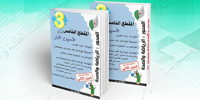 مراجعات و تمارين الأسبوع الأول من المقطع الخامس اللغة العربية السنة الثالثة إبتدائي