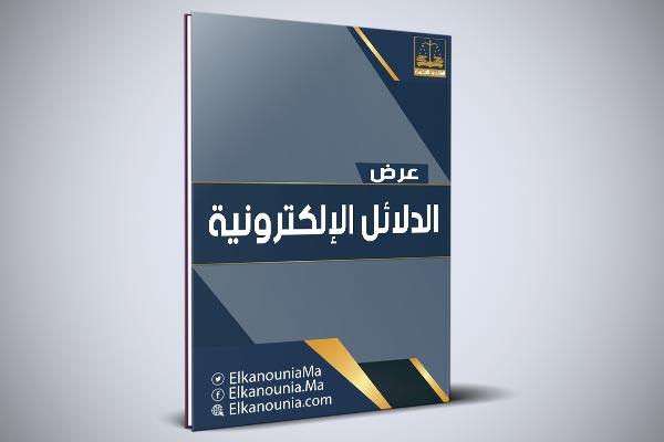 الدلائل الإلكترونية PDF
