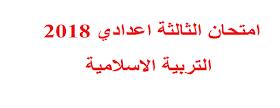 تصحيح امتحان التربية الاسلامية الثالثة اعدادي 2018-2017 جهة سوس ماسة تارودانت