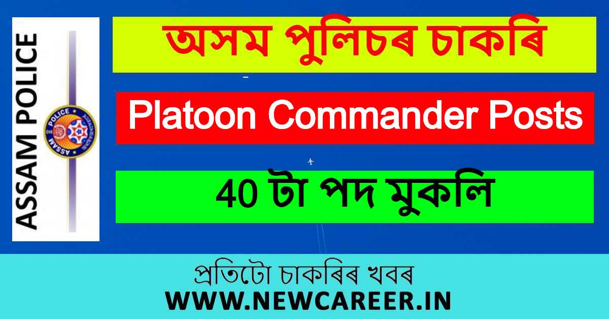 Assam Police Recruitment 2020: Apply Online For 40 Platoon Commander Posts @ Civil Defence And Home Guards, Assam