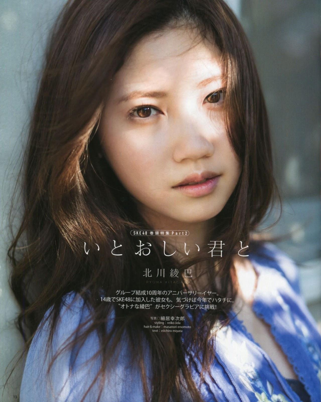 Kitagawa Ryoha 北川綾巴, BOMB! 2018 No.02 (ボム 2018年02月号)