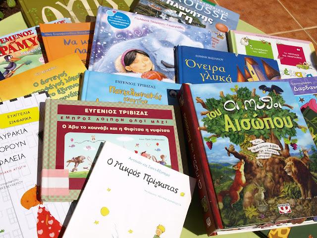 Παιδικά-βιβλία
