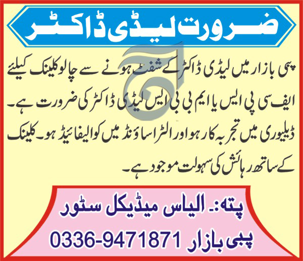 Lady Doctor Jobs in Ilyas Medical Store Pabbi Bazar  Peshawar 2 August 2017.