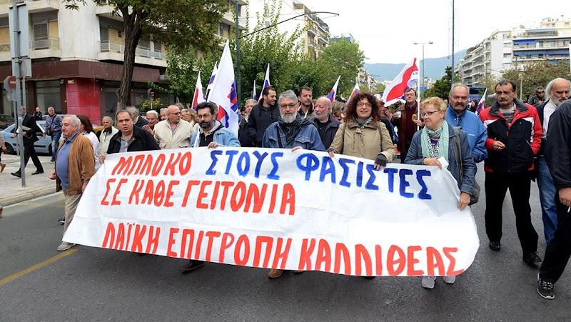 ΠΑΜΕ: Συγκέντρωση καταδίκης της Χρυσής Αυγής έξω από το Εφετείο Αθηνών