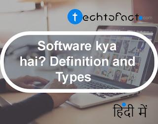 सॉफ्टवेयर क्या है?