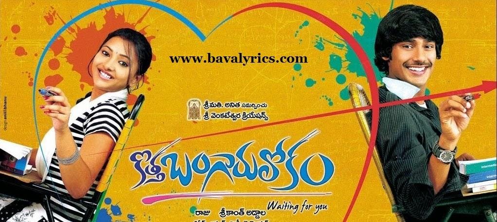 Kothabangaru lokam movie songs download.
