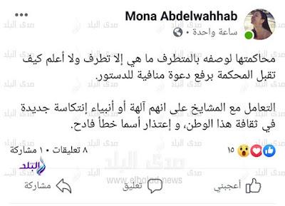 اسباب التخلف, الاعلامية منى عبدالوهاب, الشيخ الشعراوى,