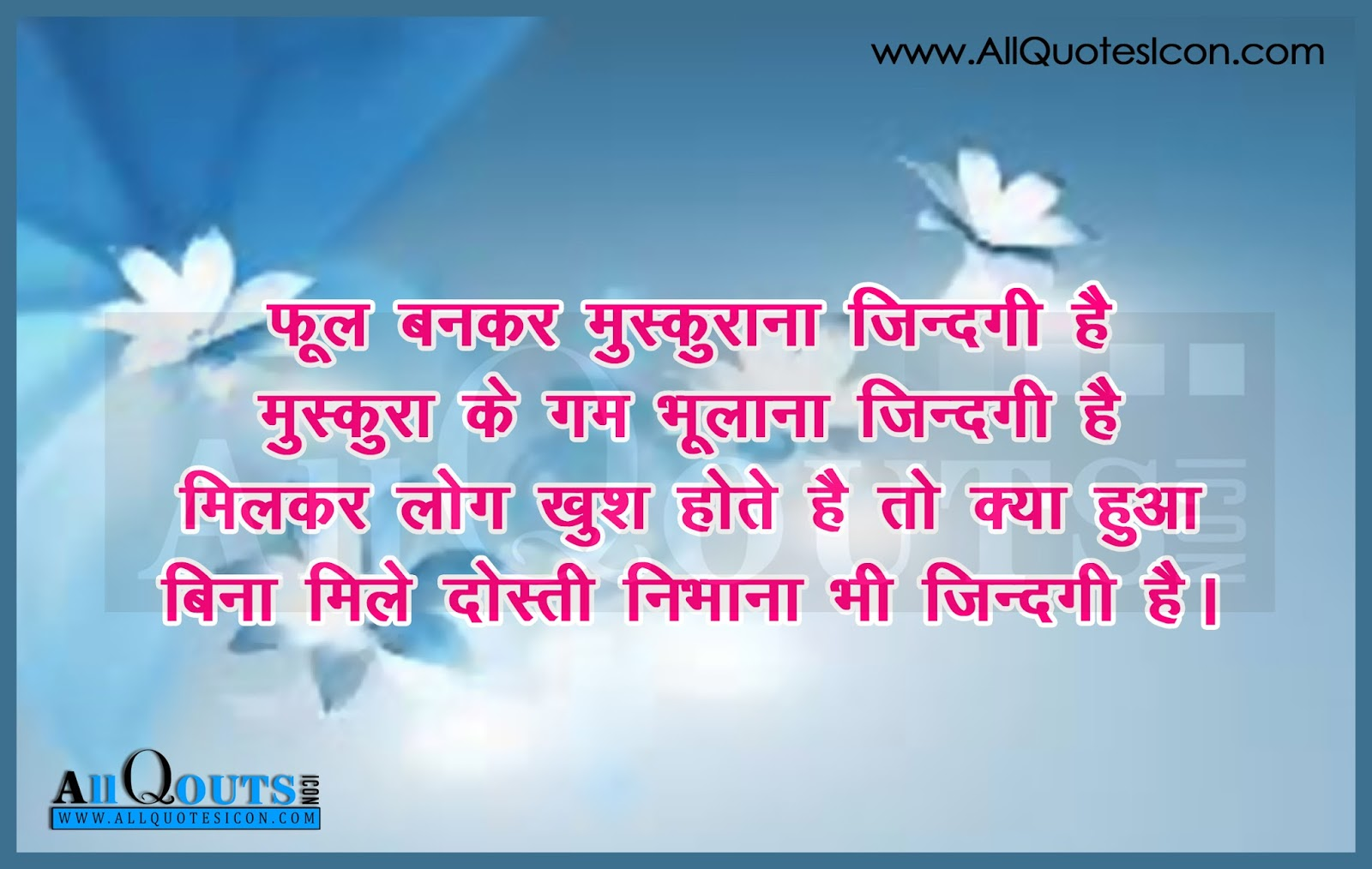 Best Friendship Shayari In Hindi Hd Wallpapers Best Thoughts And