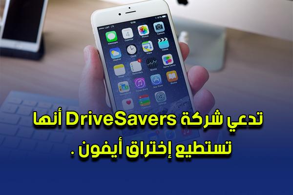 تدعي شركة DriveSavers أنها تستطيع إختراق أيفون