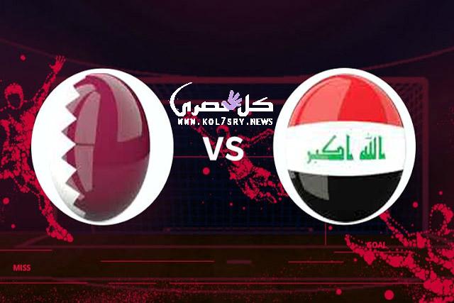 تعرف علي موعد لعبة العراق وقطر الودية اليوم الأربعاء 21-3-2018 والقنوات الناقلة العراض ضد قطر بطولة الصداقة الدولية