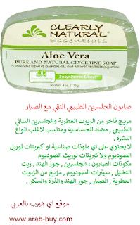 صابون الجلسرين الطبيعي النقي مع الصبارمن موقع اي هيرب بالعربي iherb arab