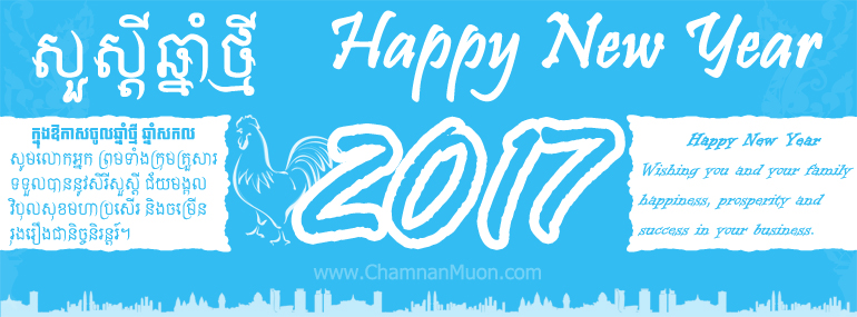 Happy New Year 2017 - E-card by Chamnan