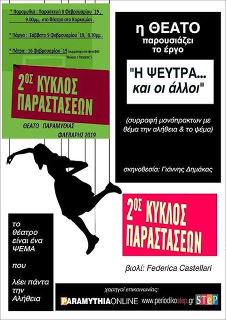 2ος κύκλος παραστάσεων του «Η ψεύτρα και οι άλλοι» της ΘΕΑΤΟ, σε Παραμυθιά, Πάργα και Πάτρα