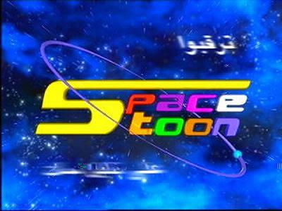 تردد قناة سبيس تون العربية الفضائية نايل سات space toon arabic frequency channels nilesat