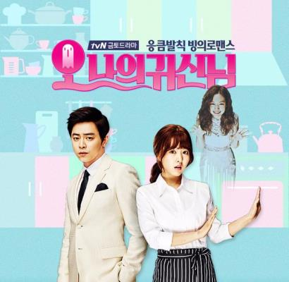 Oh My Ghost Korean Drama Ep 1 - ▷ ▷ PowerMall
