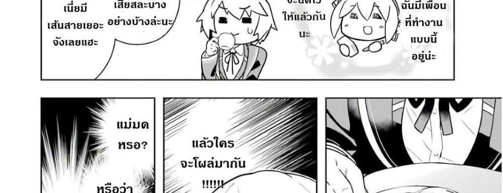 อ่านการ์ตูน Wakamono no Kuro Mahou Hanare ga Shinkoku desu ga, Shuushoku shite Mitara Taiguu Iishi, Shachou mo Tsukaima mo Kawaikute Saikou desu! ตอนที่ 1 หน้าที่ 66