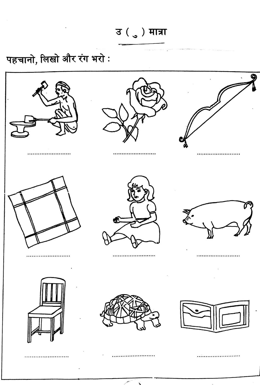 Hindi Worksheet For Class 1 Matra