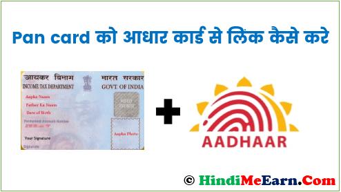 Pan Card Ko Aadhaar Se Kaise Link Kare