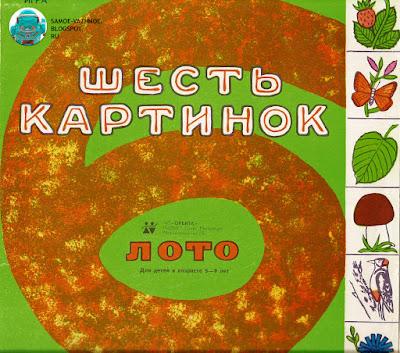 Советские игры для детей. Игра Шесть картинок Г. Крюкова 1986, Игра природа, растения, лес, грибы, птицы, цветы, ягоды  СССР.