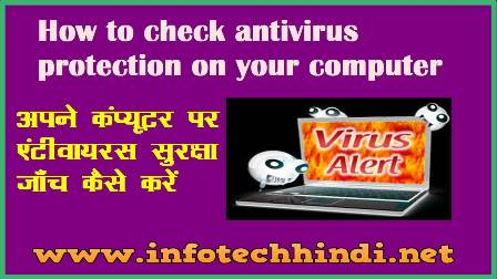 antivirus protection on your computer