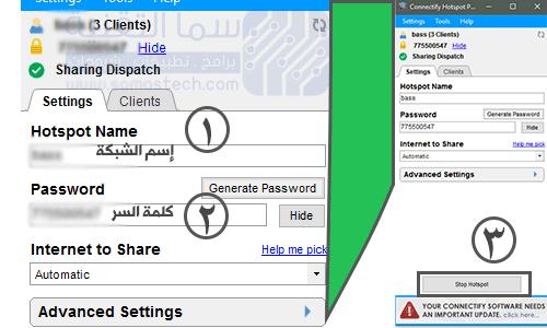 شرح برنامج Connectify  لتحويل الكمبيوتر الى راوتر