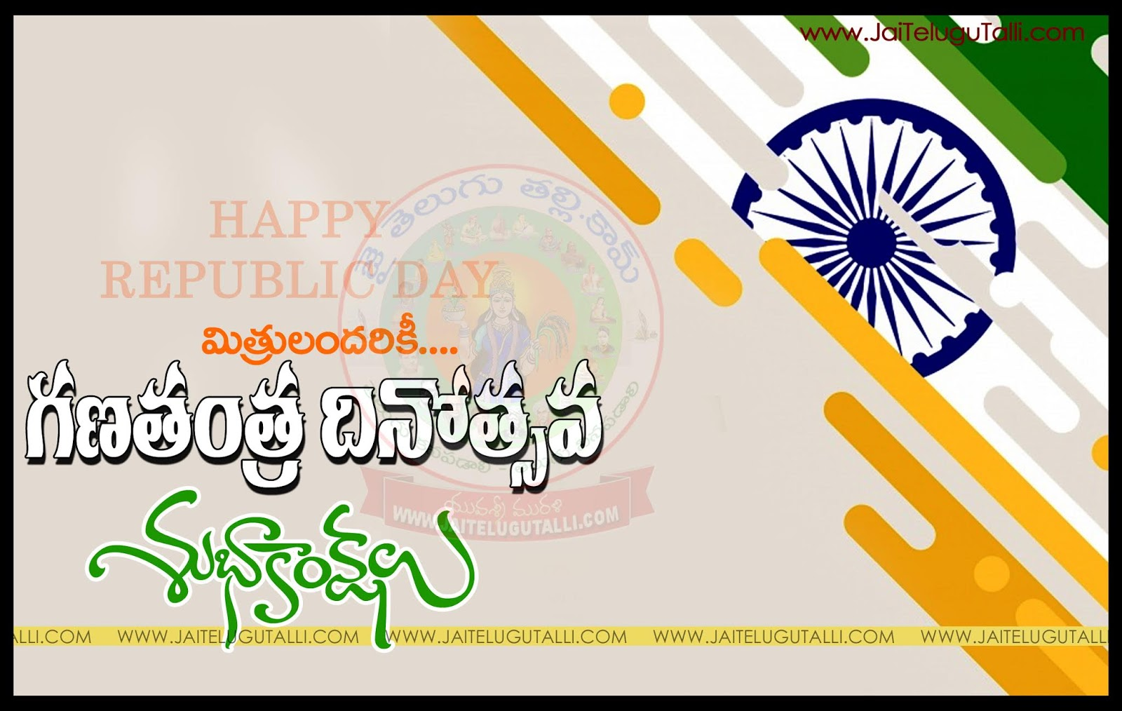 Nice Happy Republic Day Hd Images 2019 Republic Day Greetings In