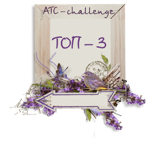 http://atc-challenge.blogspot.ru/2016/02/blog-post_26.html