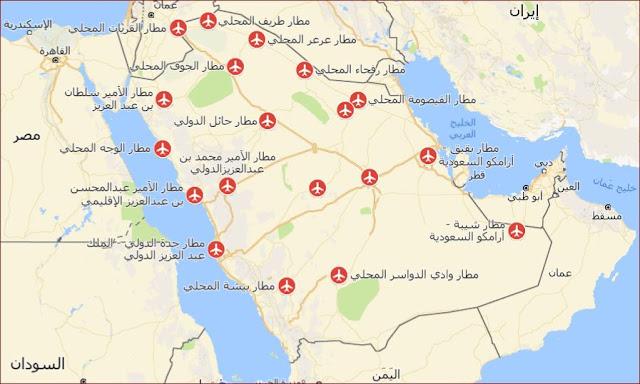 خريطة مطارات السعودية Saudi Airports Map