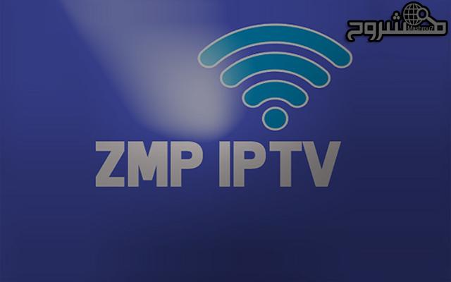 حمّل تطبيق ZMP IPTV واحد من أحدث تطبيقات مشاهدة القنوات المشفرة والمفتوحة