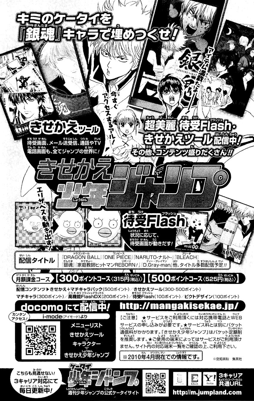 Gintama Chap 299 page 21 - Truyentranhaz.net