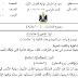 نموذج امتحان نهاية الفصل الأول في اللغة العربية للصف العاشر