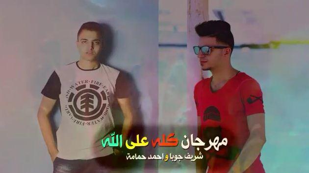 تحميل وإستماع مهرجان كله على الله mp3 غناء شريف جوبا واحمد حمامه 2017 على رابط سريع ومباشر