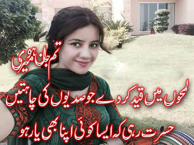 Urdu Poetry Pics