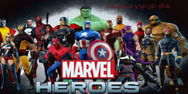 تحميل لعبة الأبطال الخارقون MARVEL HEROES للكمبيوتر برابط مباشر