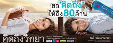 ប្រភពរូបភាព:http://movihd.net/phim/nhat-ky-tinh-yeu_teachers-diary.html