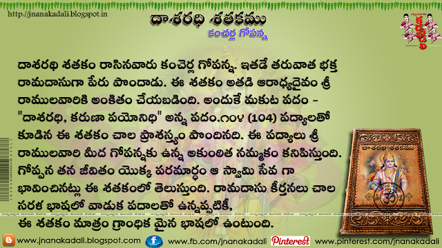 Dasarathi Satakam PDF Download,Dasarathi Satakam pdf in Telugu Download,Telugu Padyaalu Dasarathi Satakam History Dasarathi Satakam Lyrics In Telugu Inspirational Dasarathi Satakam Poems In Telugu,Dasarathi Satakam in telugu,Dasarathi poems lyrics,Dasarathi Satakam lyrics,Dasarathi Satakam padyaalu in telugu with lyrics,Dasarathi Satakam padyaalu meaning with lord Rama hd wallpapers in telugu